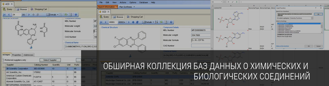 biovia databases